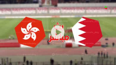 مشاهدة مباراة البحرين وهونج كونج في بث مباشر بتصفيات كأس العالم 2022..جولة الحسم