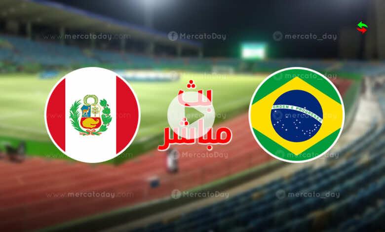 مشاهدة مباراة البرازيل وبيرو في بث مباشر ببطولة كوبا أمريكا 2020