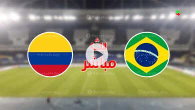 مشاهدة مباراة البرازيل وكولومبيا في بث مباشر ببطولة كوبا امريكا 2021
