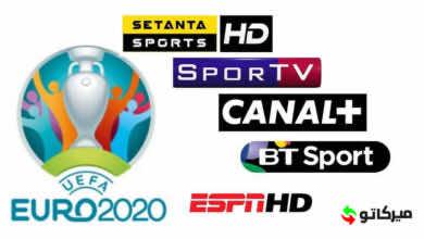 """القنوات المجانية الناقلة لمباريات يورو 2020 """"7 قنوات تتحدي احتكار بين سبورت"""""""