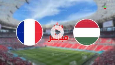 مشاهدة مباراة فرنسا والمجر فى بث مباشر ببطولة يورو 2020 اليوم