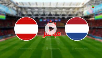 مشاهدة مباراة هولندا والنمسا في بث مباشر ببطولة يورو 2020
