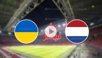 مشاهدة مباراة هولندا واوكرانيا في بث مباشر ببطولة يورو 2020 اليوم
