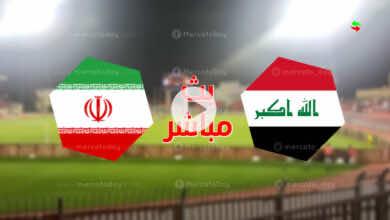 مشاهدة مباراة العراق وايران فى بث مباشر بتصفيات كأس العالم 2022..جولة الحسم