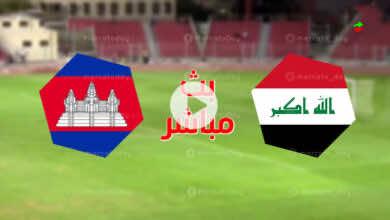 مشاهدة مباراة العراق وكمبوديا في بث مباشر بتصفيات كأس العالم 2022