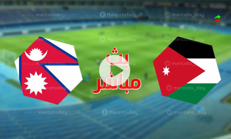 مشاهدة مباراة الاردن ونيبال في بث مباشر بتصفيات كأس العالم 2022