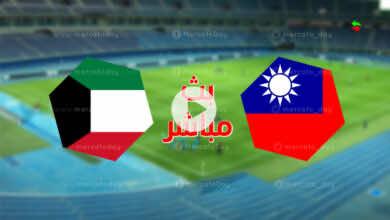 مشاهدة مباراة الكويت وتايبيه فى بث مباشر بتصفيات كأس العالم 2022