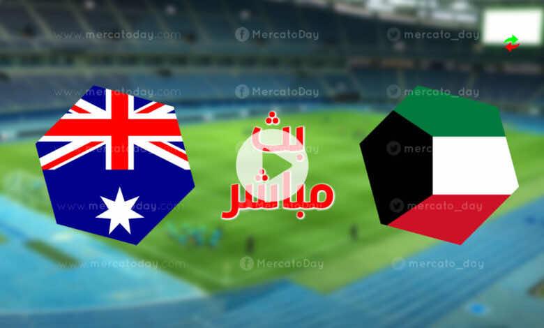 مشاهدة البث المباشر لـ مباراة الكويت وأستراليا فى تصفيات كأس العالم 2022