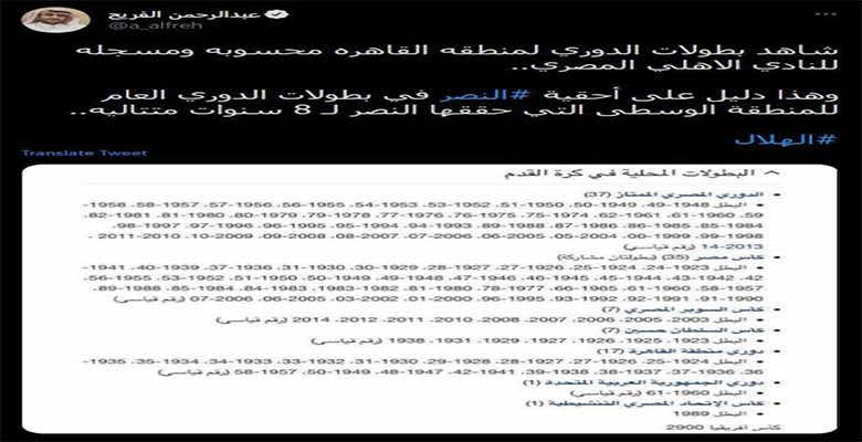 إعلامي سعودي يستشهد بالأهلي لتوثيق بطولات النصر والهلال