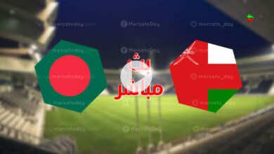 مشاهدة مباراة عمان وبنجلادش في تصفيات كأس العالم 2022..الجولة الأخيرة