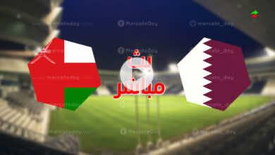 مشاهدة مباراة عمان وقطر في بث مباشر بتصفيات كأس العالم 2022