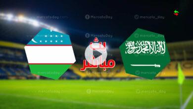 مشاهدة مباراة السعودية واوزبكستان فى بث مباشر بتصفيات كأس العالم 2022