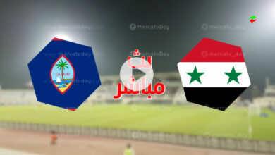 مشاهدة مباراة سوريا وغوام في بث مباشر بتصفيات كأس العالم 2022