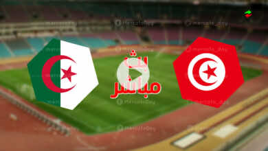 مشاهدة مباراة الجزائر وتونس في بث مباشر بتحضيرات تصفيات كأس العالم 2022