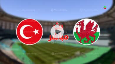مشاهدة مباراة تركيا وويلز في بث مباشر ببطولة يورو 2020