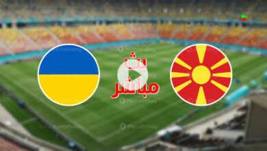 مشاهدة مباراة اوكرانيا ومقدونيا الشمالية في بث مباشر ببطولة يورو 2020