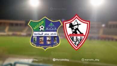 لماذا تم تأجيل مباراة الزمالك والمقاصة في كأس مصر 2021؟