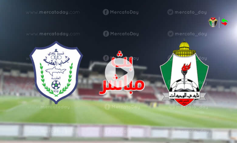 مشاهدة مباراة الوحدات وشباب العقبة في بث مباشر بـ الدوري الاردني اليوم