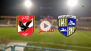 مشاهدة مباراة الاهلي والمقاولون العرب في بث مباشر بالدوري المصري اليوم