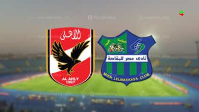 مشاهدة مباراة الأهلي ومصر المقاصة في بث مباشر يلا شوت الدوري المصري