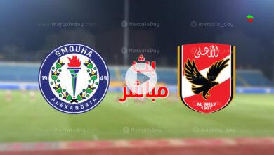 مشاهدة مباراة الاهلي وسموحة في بث مباشر اليوم بالدوري المصري