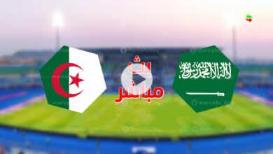 مشاهدة مباراة الجزائر والسعودية في بث مباشر نهائي كأس العرب للشباب