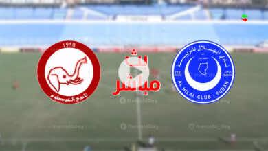 مشاهدة مباراة الهلال والخرطوم الوطني في بث مباشر بالدوري السوداني