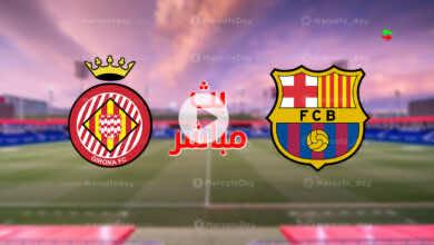مشاهدة مباراة برشلونة وجيرونا في بث مباشر يلا شوت اليوم