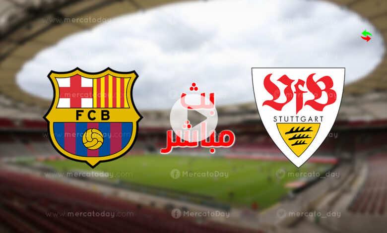 مشاهدة مباراة برشلونة وشتوتجارت في بث مباشر يلا شوت بتحضيرات الموسم الجديد