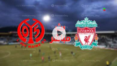 مشاهدة مباراة ليفربول وماينز في بث مباشر اليوم