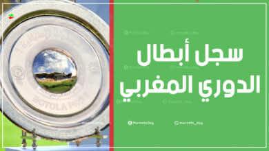 سجل الابطال | الفائزون بلقب البطولة المغربية منذ عام 1956