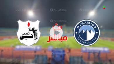 مشاهدة مباراة بيراميدز وانبي في بث مباشر اليوم بالدوري المصري