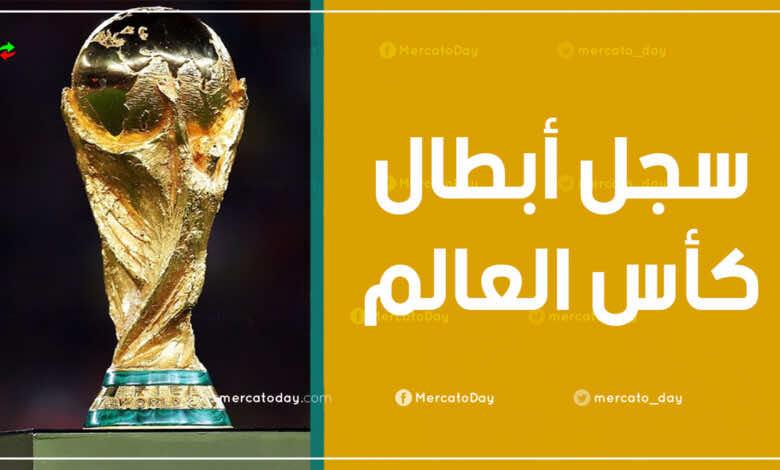سجل الابطال | الفائزون ببطولة كأس العالم عبر التاريخ