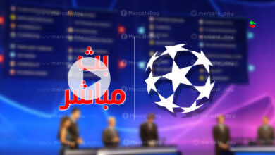 بث مباشر | مشاهدة نتائج قرعة دور مجموعات دوري ابطال اوروبا موسم 2022-2021
