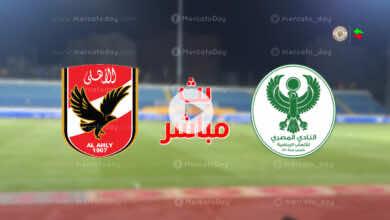مشاهدة مباراة الاهلي والمصري في بث مباشر يلا شوت بـ الدوري المصري