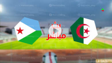 بث مباشر الجزائر وجيبوتي في تصفيات كأس العالم 2022 رابط يلا شوت