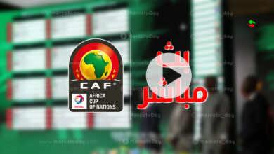 بث مباشر | قرعة كأس أمم أفريقيا الكاميرون 2021