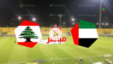بث مباشر الامارات ولبنان في تصفيات كأس العالم 2022 رابط يلا شوت