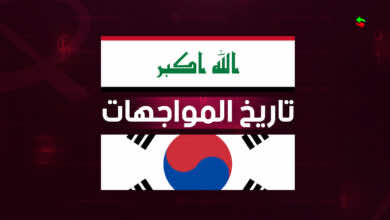 تاريخ مواجهات العراق وكوريا الجنوبية قبل افتتاح المرحلة الأخيرة من تصفيات كأس العالم 2022