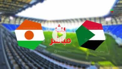مشاهدة مباراة السودان والنيجر في بث مباشر استعدادات تصفيات كأس العالم 2022 رابط كورة لايف