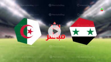 مشاهدة مباراة الجزائر وسوريا الودية في بث مباشر رابط يلا شوت