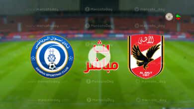 مشاهدة مباراة الاهلي وأسوان في بث مباشر يلا شوت ببطولة الدوري المصري