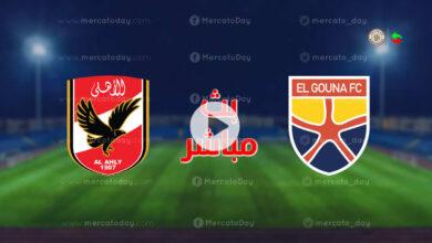 مشاهدة مباراة الاهلي والجونة في بث مباشر الدوري المصري رابط كورة لايف