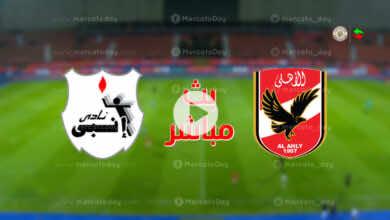مشاهدة مباراة الاهلي وانبي في بث مباشر يلا شوت بـ الدوري المصري