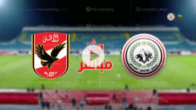 مشاهدة مباراة الاهلي وطلائع الجيش في بث مباشر يلا شوت بـ الدوري المصري