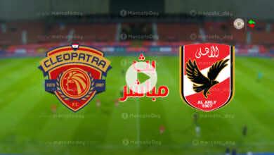 بث مباشر | مشاهدة مباراة الاهلي وسيراميكا كليوباترا في الدوري المصري يلا شوت