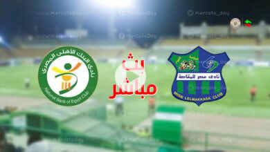 مشاهدة مباراة مصر المقاصة والبنك الاهلي في بث مباشر يلا شوت بـ الدوري المصري