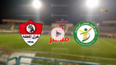 بث مباشر   مشاهدة مباراة البنك الاهلي وغزل المحلة في الدوري المصري على يلا شوت
