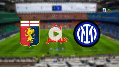 بث مباشر   مشاهدة مباراة انتر ميلان وجنوى في الدوري الايطالي على يلا شوت