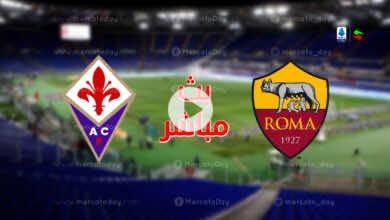 مشاهدة مباراة روما وفيورنتينا في بث مباشر الدوري الايطالي رابط كورة لايف
